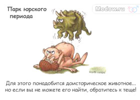 Сумасшедшая камасутра. Парк юрского периода - Для этого понадобится доисторическое животное...но если вы не можете его найти, обратитесь к теще!