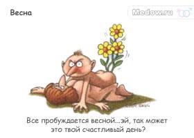 Сумасшедшая камасутра. Весна - Все пробуждается весной...эй, так может это твой счастливый день?