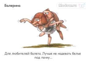 Сумасшедшая камасутра. Балерина - Для любителей танцев. Лучше не надевать белье под пачку...