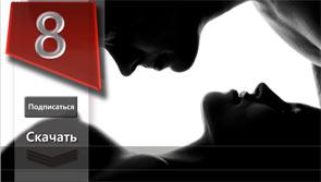 Секси музыка для двоих. Слушать онлайн. Скачать