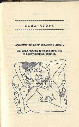 Советская камасутра - страница 1