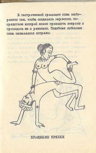 Советская камасутра - страница 10