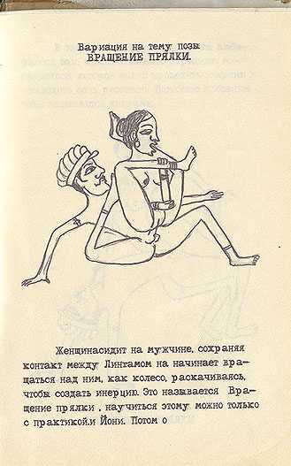 Советская камасутра - страница 11