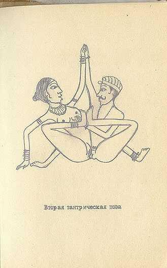 Советская камасутра - страница 12