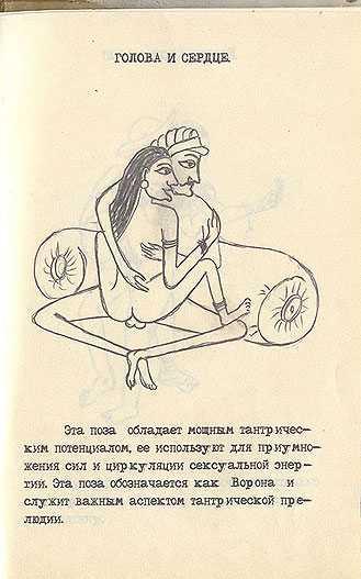 Советская камасутра - страница 13