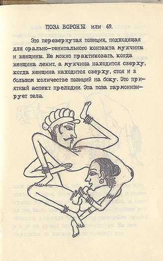 Советская камасутра - страница 14