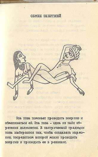 Советская камасутра - страница 15