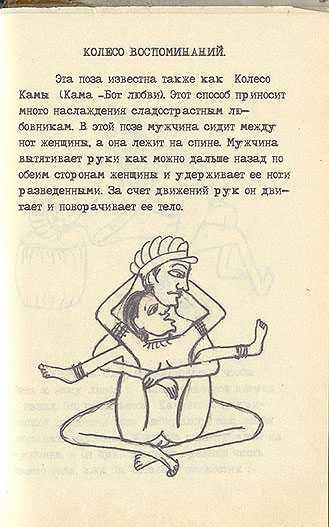 Советская камасутра - страница 16