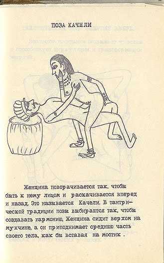 Советская камасутра - страница 17