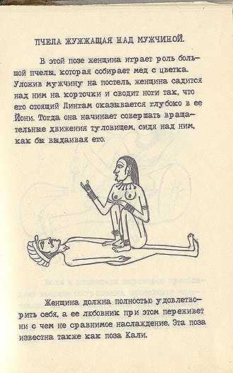 Советская камасутра - страница 18