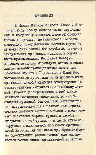 Советская камасутра - страница 2
