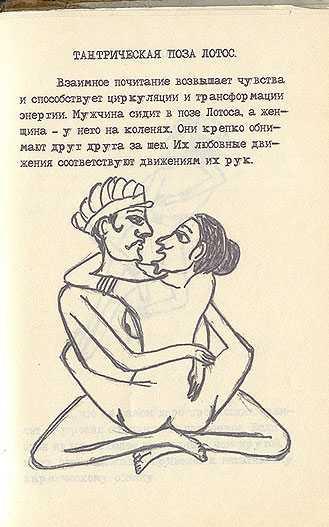 Советская камасутра - страница 21