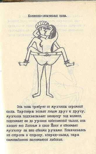 Советская камасутра - страница 23