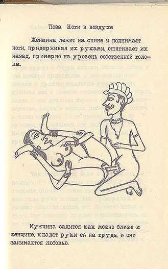 Советская камасутра - страница 25