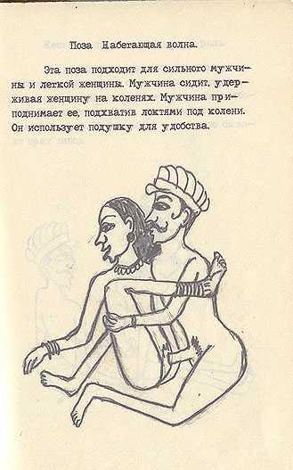 Советская камасутра - страница 27