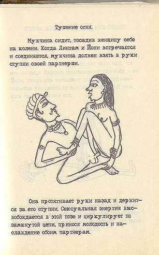 Советская камасутра - страница 29
