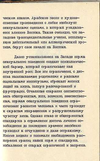 Советская камасутра - страница 3