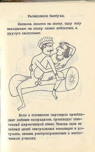 Советская камасутра - страница 30