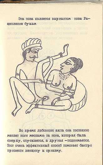 Советская камасутра - страница 31