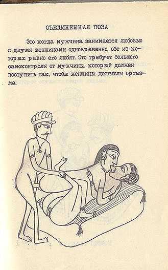 Советская камасутра - страница 32