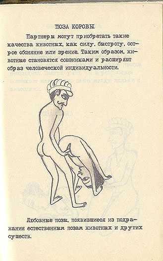 Советская камасутра - страница 34
