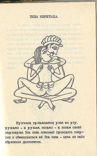 Советская камасутра - страница 35