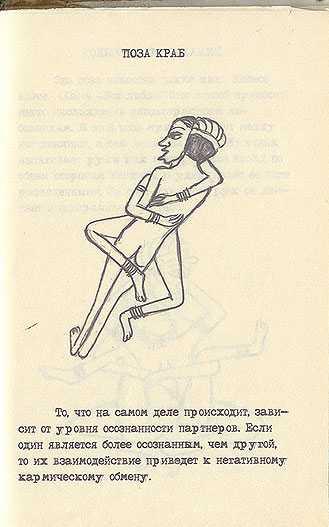 Советская камасутра - страница 36