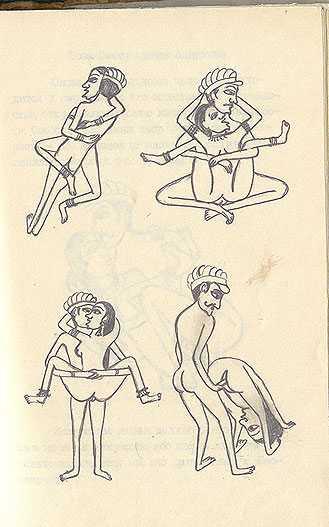Советская камасутра - страница 38