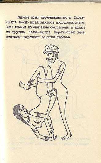 Советская камасутра - страница 39