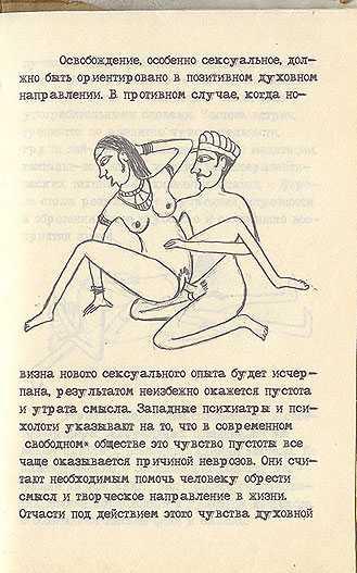 Советская камасутра - страница 4