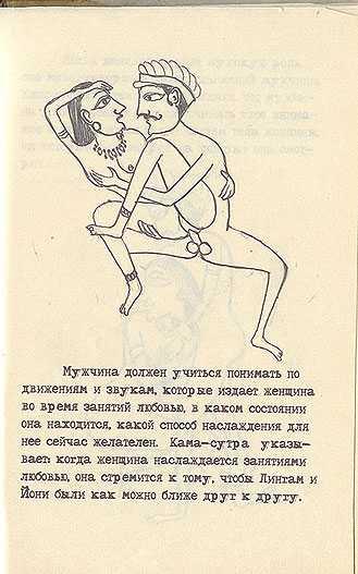 Советская камасутра - страница 40