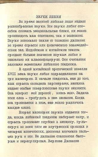 Советская камасутра - страница 41
