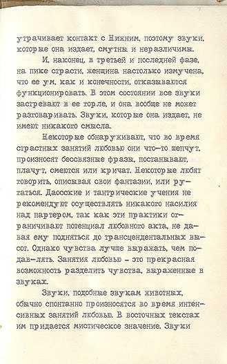 Советская камасутра - страница 42