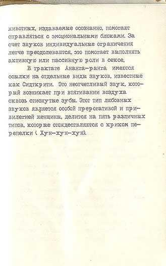 Советская камасутра - страница 43