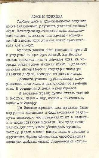 Советская камасутра - страница 44