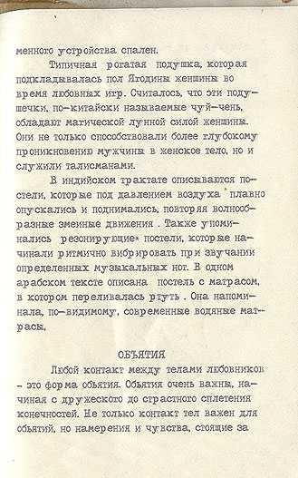 Советская камасутра - страница 45