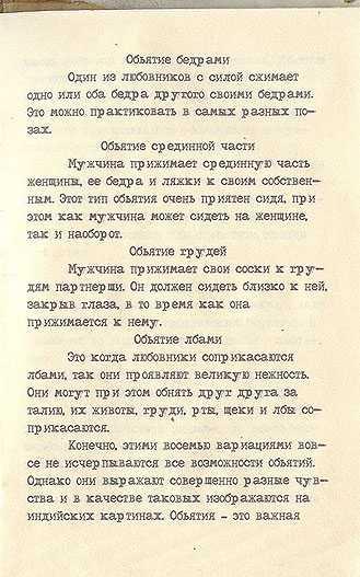 Советская камасутра - страница 46
