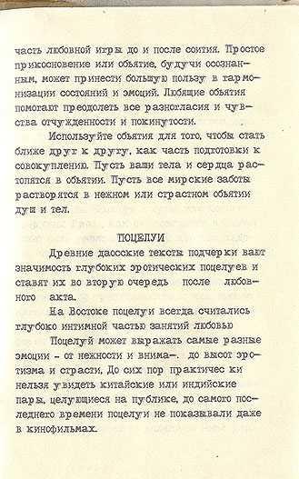 Советская камасутра - страница 47