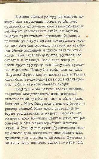 Советская камасутра - страница 48