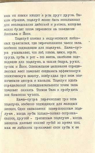 Советская камасутра - страница 49
