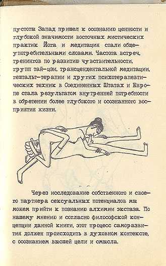 Советская камасутра - страница 5