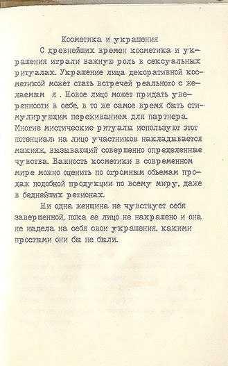 Советская камасутра - страница 50