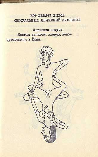 Советская камасутра - страница 51
