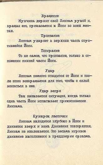 Советская камасутра - страница 52