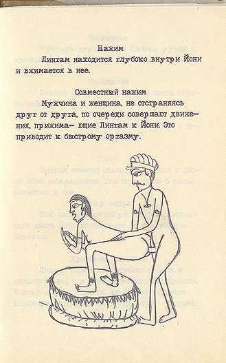 Советская камасутра - страница 53