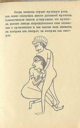 Советская камасутра - страница 54