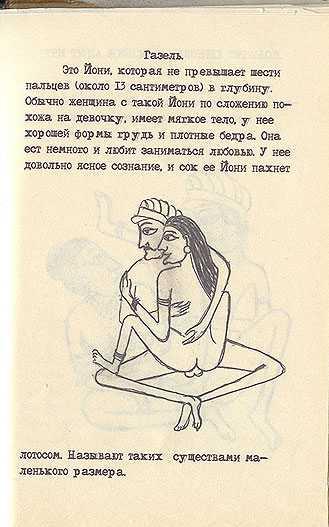 Советская камасутра - страница 56