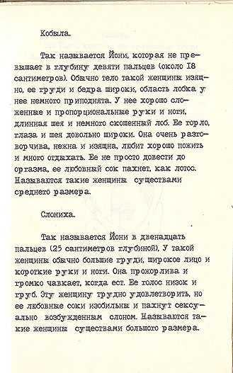 Советская камасутра - страница 57