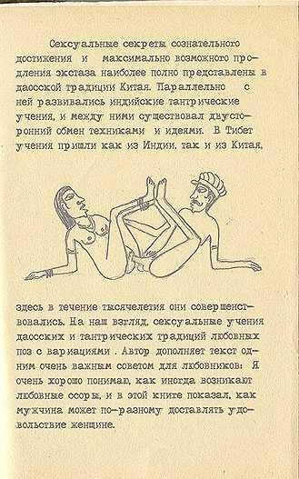 Советская камасутра - страница 58
