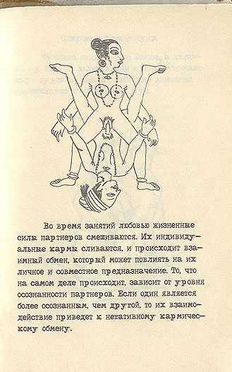 Советская камасутра - страница 59